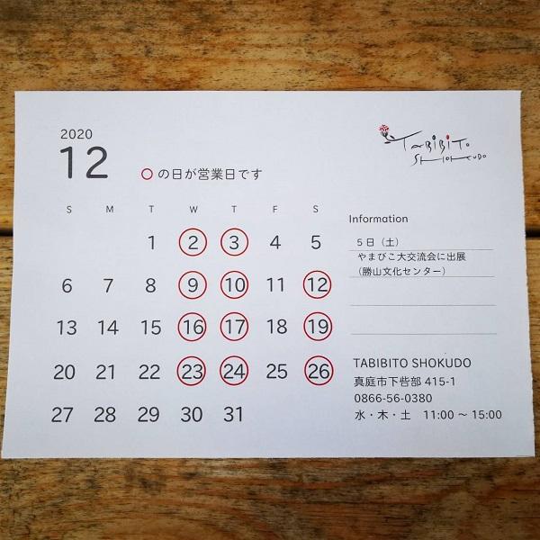 2020年12月営業日カレンダー